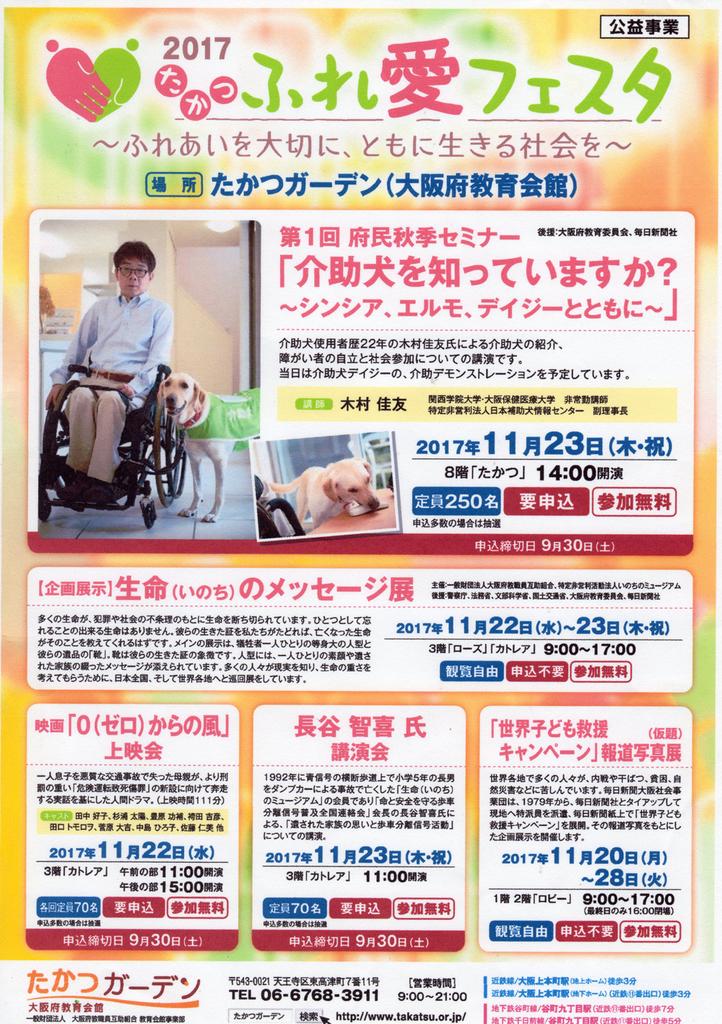 2017takatsu.jpg